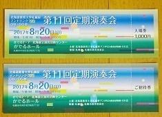 ticketDSC03614.JPG